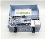 2100Q便携式水质浊度仪