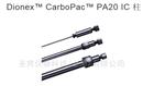 美国赛默飞热电PA20 IC 柱授权代理