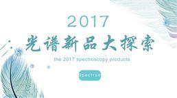 2017光谱新品大探索
