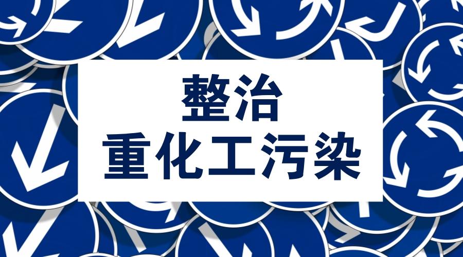 """国家整治重化工污染沿长江""""梯度转移"""""""