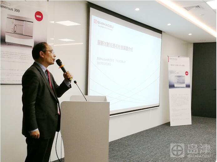 岛津公司汽车行业技术交流会在沪举办