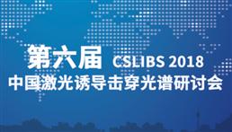 第六届中国激光诱导击穿光谱研讨会