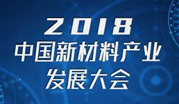 2018中国新材料产业发展大会暨展览会