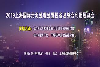 2019上海国际污泥处理处置设备及综合利用展览会